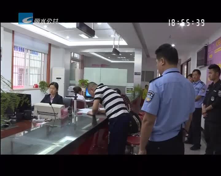 """松阳:犯罪嫌疑人羁押期间领证结婚 法官干警看守所民警陪同""""证婚"""""""