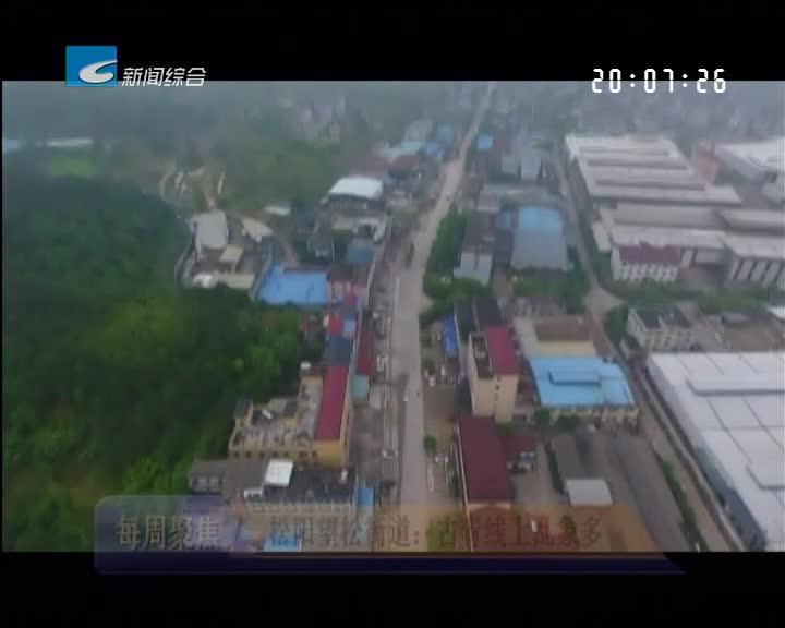 【每周聚焦】松阳望松街道:古青线上乱象多
