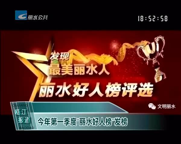 """今年第一季度""""丽水好人榜""""发榜"""