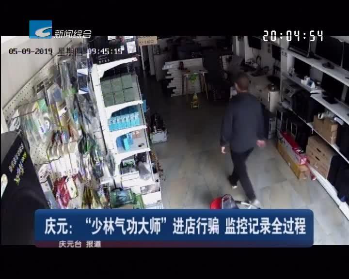 """庆元:""""少林气功大师""""进店行骗    监控记录全过程"""