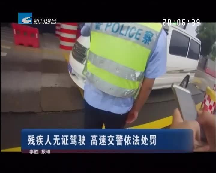 残疾人无证驾驶      高速交警依法处罚