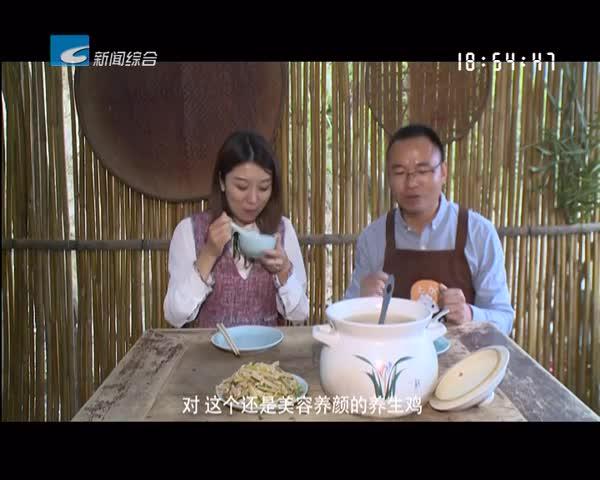 【一起去旅行】庆元江根:赏浙闽边界美景 品地道生态产品