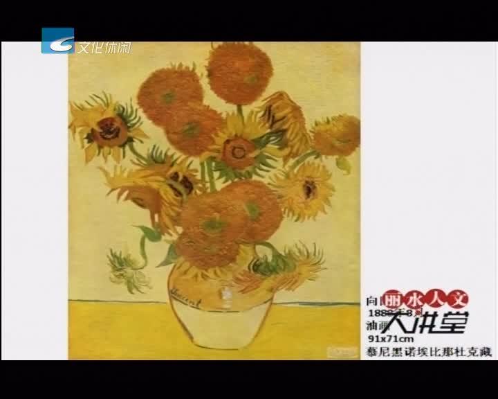 【丽水人文大讲堂】大师杰作还是儿童涂鸦(三)