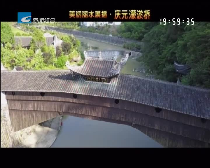 美丽丽水展播:庆元濛淤桥