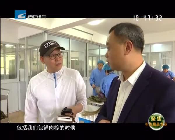 【聚焦生态精品农业】网红:遂昌长粽