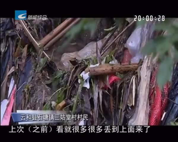 【每周聚焦】云和石塘:农村环境差 河道受污染
