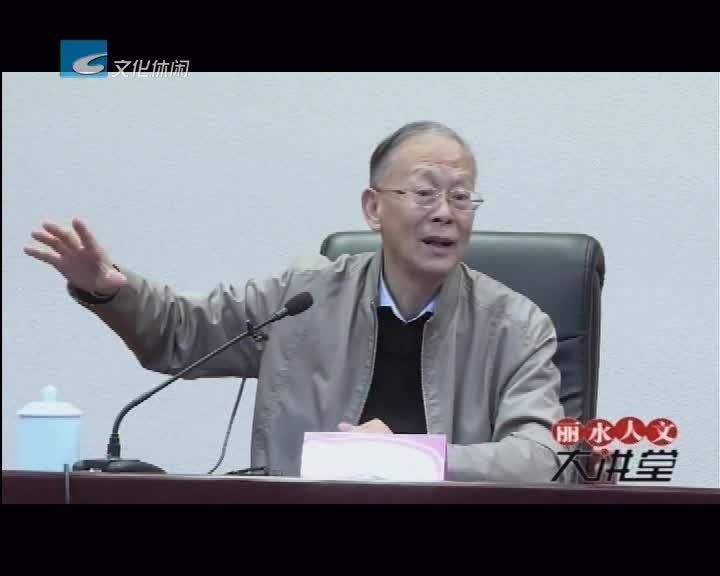 【丽水人文大讲堂】红军在浙西南的革命斗争历史(一)