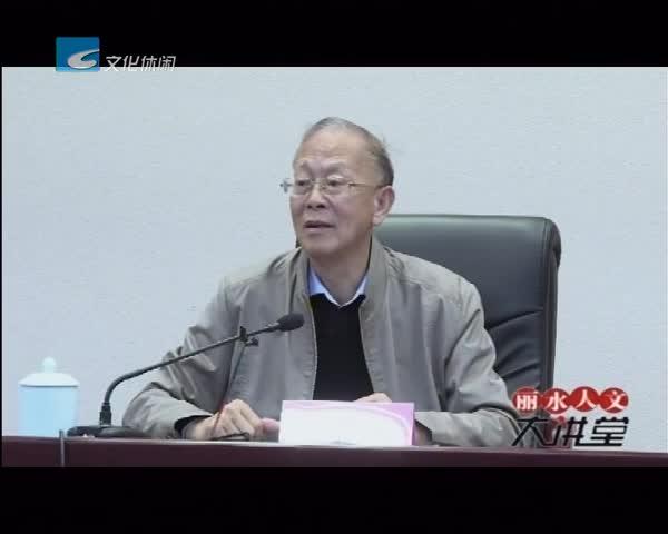 【丽水人文大讲堂】红军在浙西南的革命斗争历史(二)