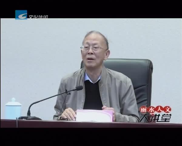 【丽水人文大讲堂】红军在浙西南的革命斗争历史(三)
