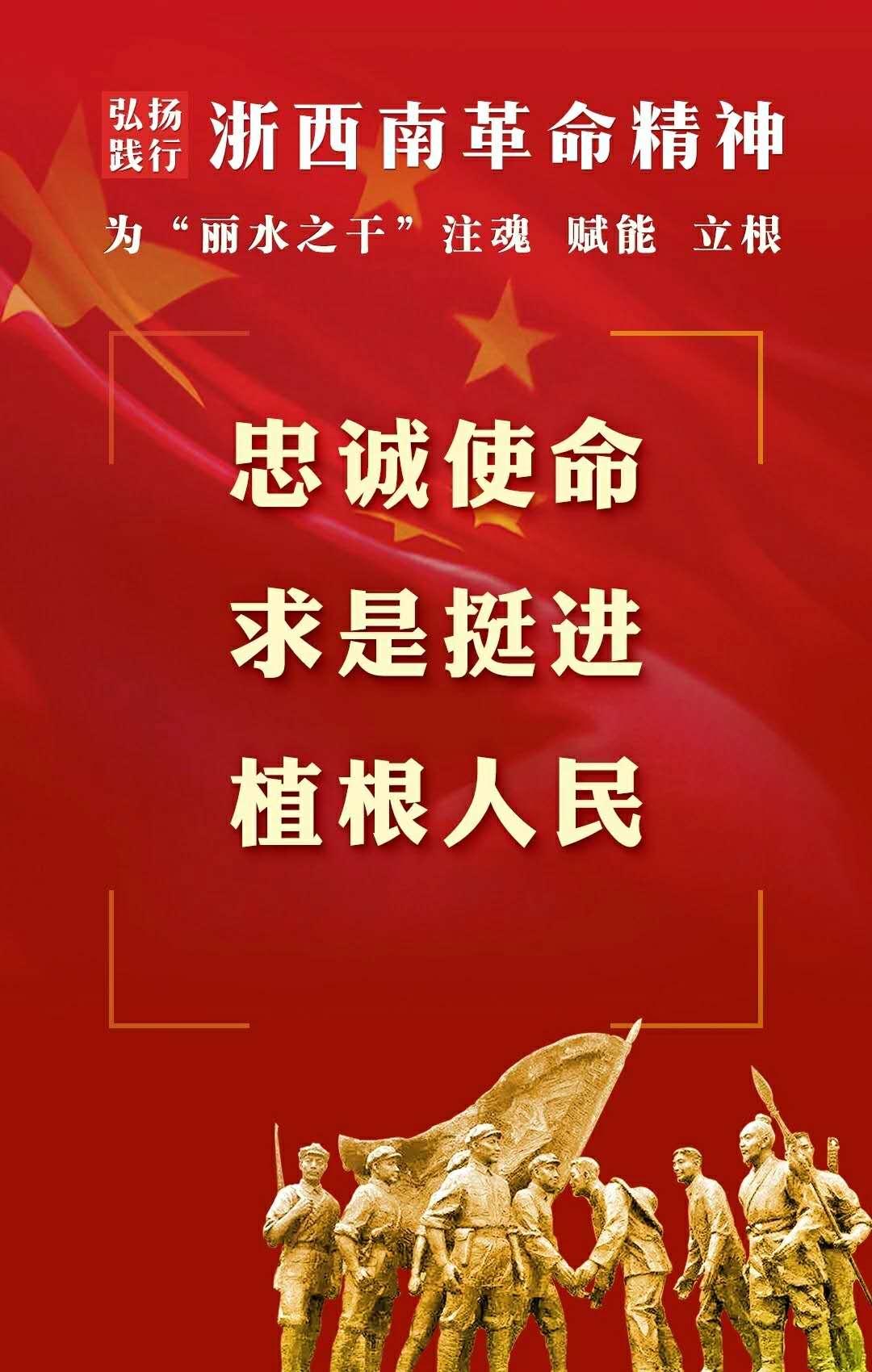 浙西南革命精神