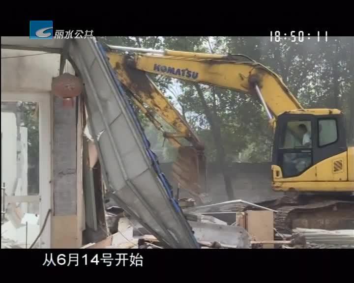 大力推进城中村改造:路湾村城中村改造项目最后一处 尾留地块昨天清场