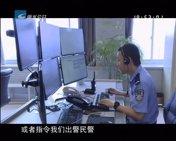 视频图像上传网络报警 丽水公安开拓报警新模式