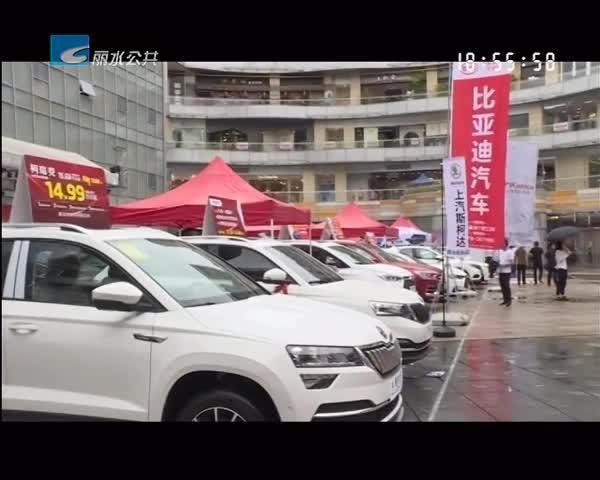 2019丽水年中汽车大展销 选车购车正当时