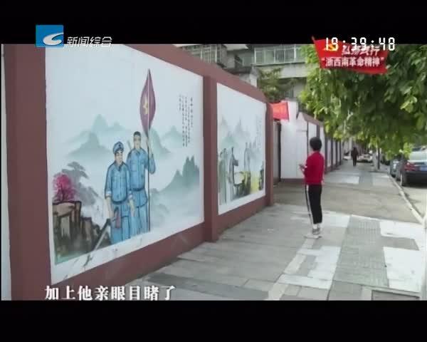 """弘扬践行 """"浙西南革命精神"""":  张学东:青田农民武装斗争的""""领头羊"""""""