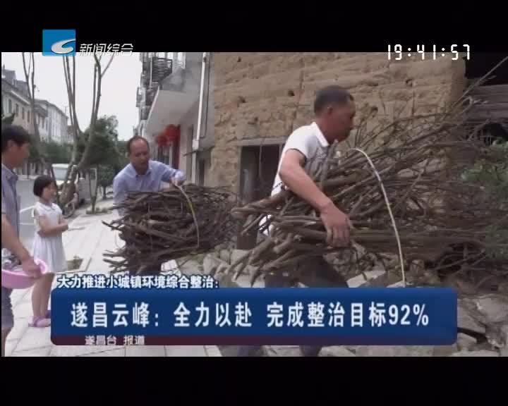 大力推进小城镇环境综合整治:遂昌云峰:全力以赴 完成整治目标92%