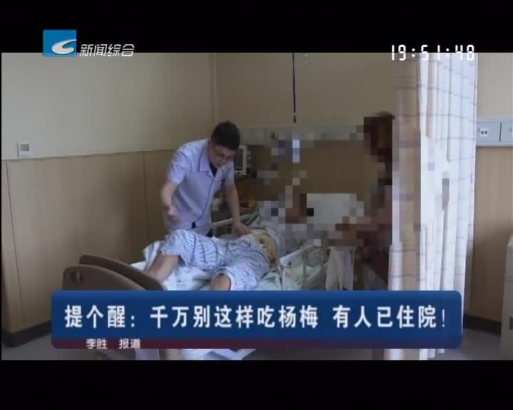 提个醒:千万别这样吃杨梅   有人已住院!