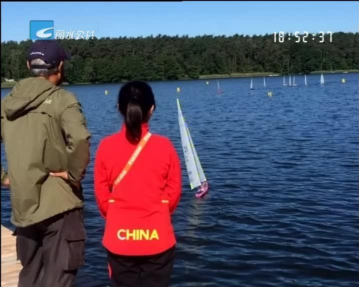 我市运动员在世界级航海模型帆船项目比赛中获佳绩
