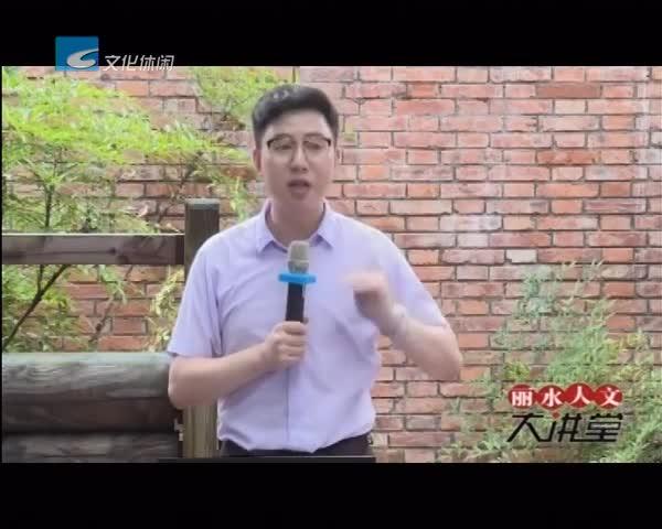 【丽水人文大讲堂】礼与中国人文精神