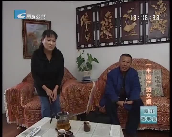 【瓯江故事会】一半房产给女婿