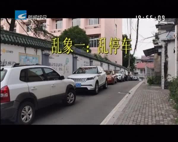 【每周聚焦】市区小巷乱象反弹