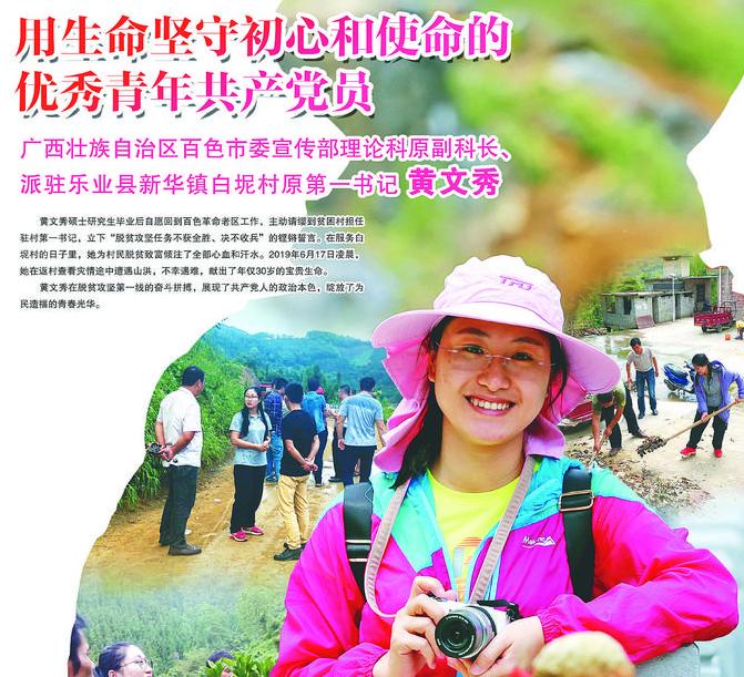 黄文秀:用生命坚守初心和使命的优秀青年共产党员