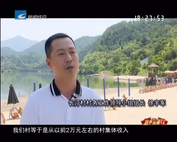 """【丽水先锋行】石塘镇:盘活资源   抱团""""消薄"""""""