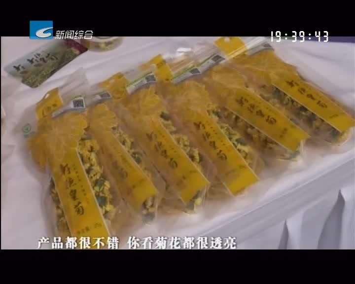 丽水优质产品 亮相首届中国天然氧吧文化旅游节