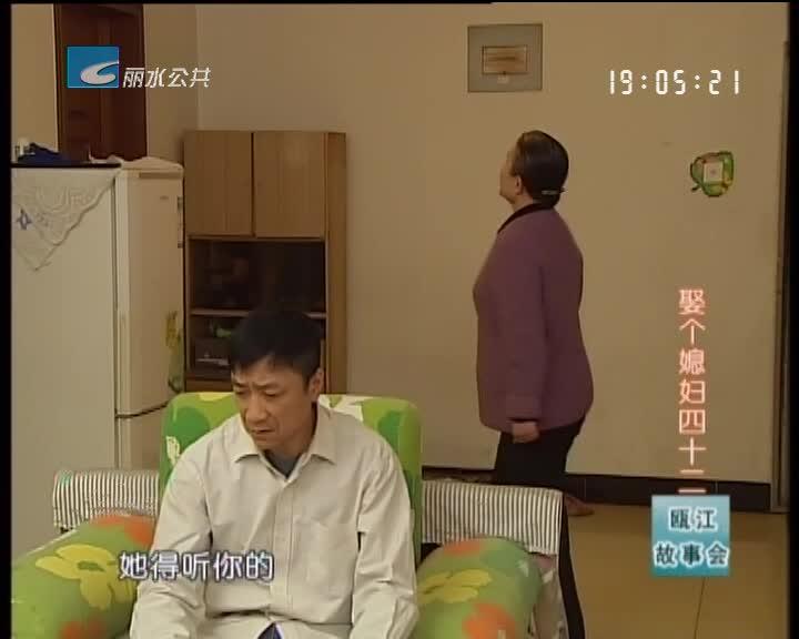 【瓯江故事会】娶个媳妇四十二