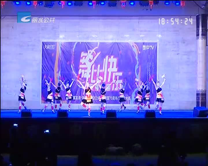 """""""幸福中国舞比快乐"""" 2019年广场舞大赛景宁区域赛节目富有畲族特色"""