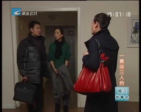 【瓯江故事会】一套房三个人抢