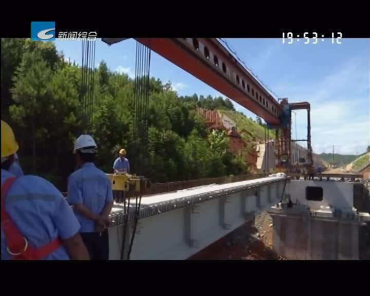 走进衢宁铁路:衢宁铁路(龙泉段)稳步推进  1-7月完成投资3.6亿元