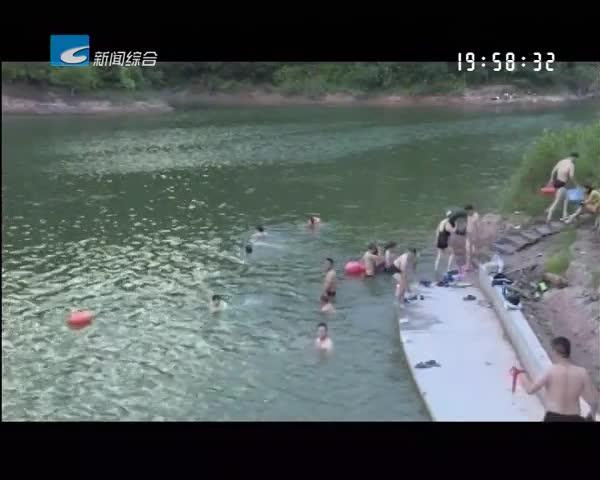 夏日野泳安全吗?(二):野外水域隐患多 安全之弦需紧绷!