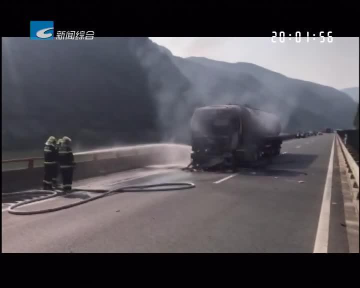 槽罐车高速上起火 交警消防逆行灭火