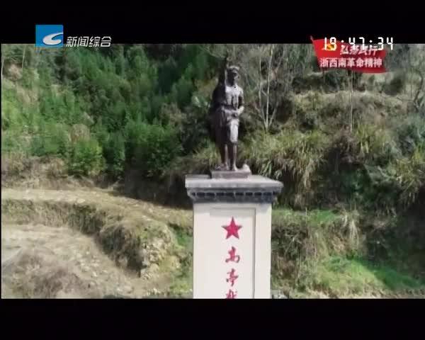 《探访革命遗址 追寻红色记忆》(二):松阳高亭战斗旧址:黎明前的战斗