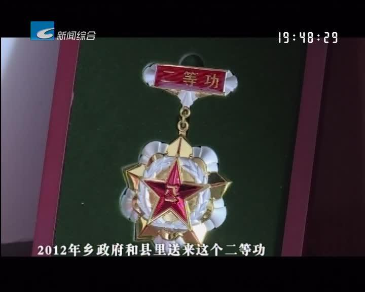 """《""""老兵""""风采和寻找丽水""""麦香""""》系列报道 :王达根:我为小家顶梁 你为国家站岗"""