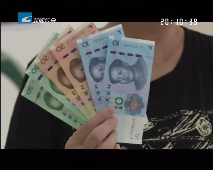 今天起 2019年版第五套人民币正式发行