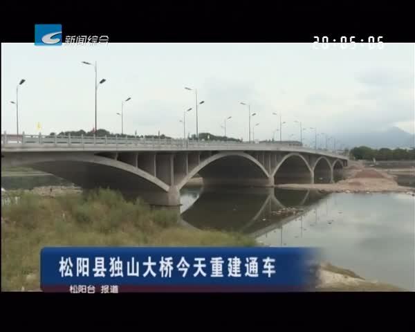 松阳县独山大桥今天重建通车