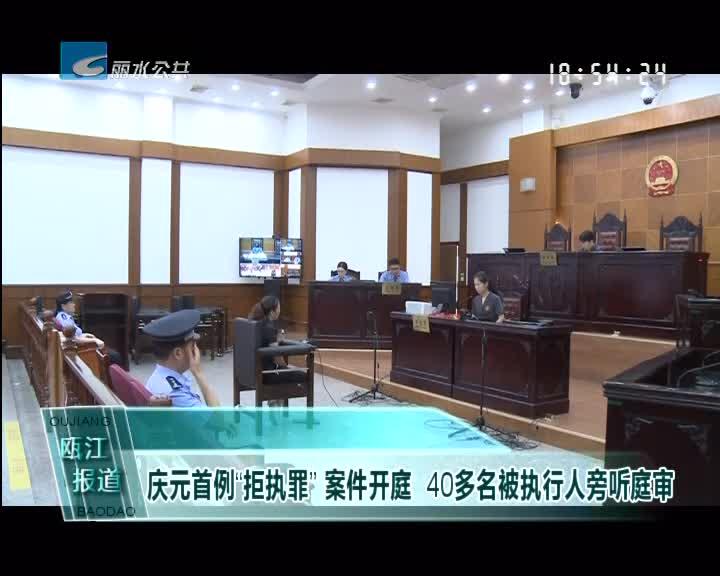 """庆元首例""""拒执罪"""" 案件开庭 40多名被执行人旁听庭审"""