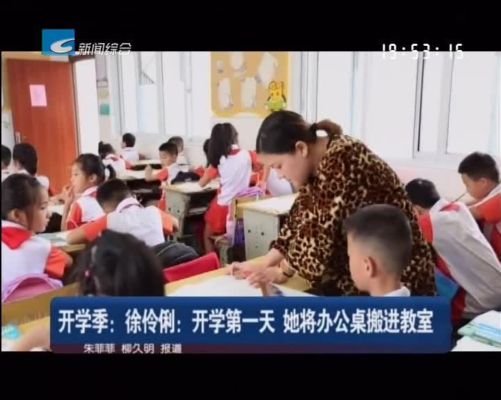 开学季:徐伶俐:开学第一天 她将办公桌搬进教室