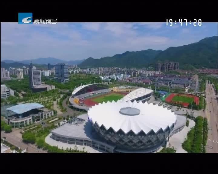 庆祝新中国成立70周年 丽水专场新闻发布会在杭举行