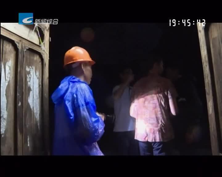 关注雨情:青田:党员干部连夜巡查 及时转移隐患点群众