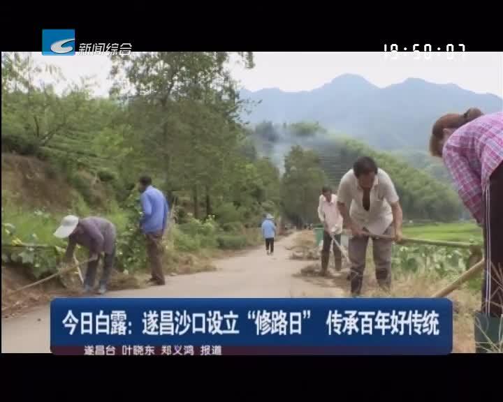 """今日白露:遂昌沙口设立""""修路日"""" 传承百年好传统"""