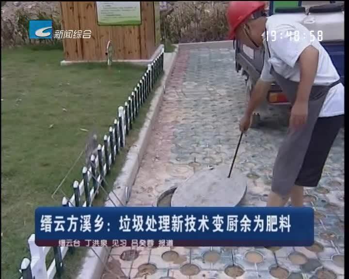 缙云方溪乡:垃圾处理新技术变厨余为肥料