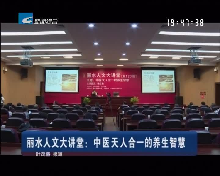 丽水人文大讲堂:中医天人合一的养生智慧