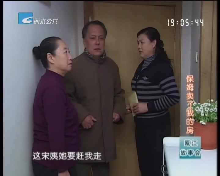 【瓯江故事会】保姆卖了我的房