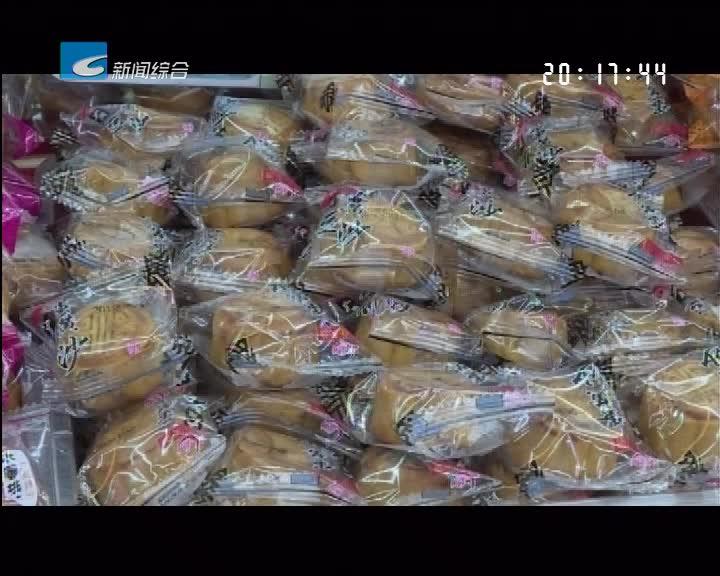 """""""我们的节日 中秋"""":我市开展月饼专项抽检 自制月饼谨慎购买"""