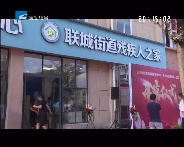 莲都区联城街道居家养老服务中心今天成立