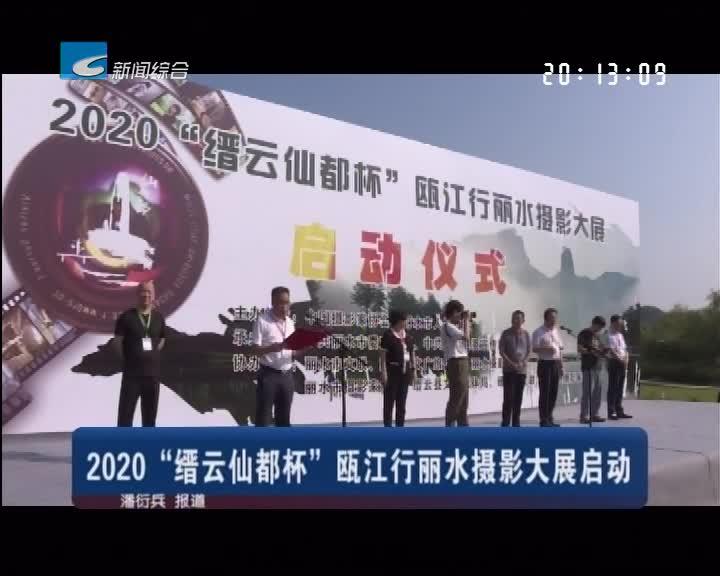 """2020""""缙云仙都杯""""瓯江行丽水摄影大展启动"""