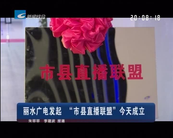 """丽水广电发起 """"市县直播联盟""""今天成立"""
