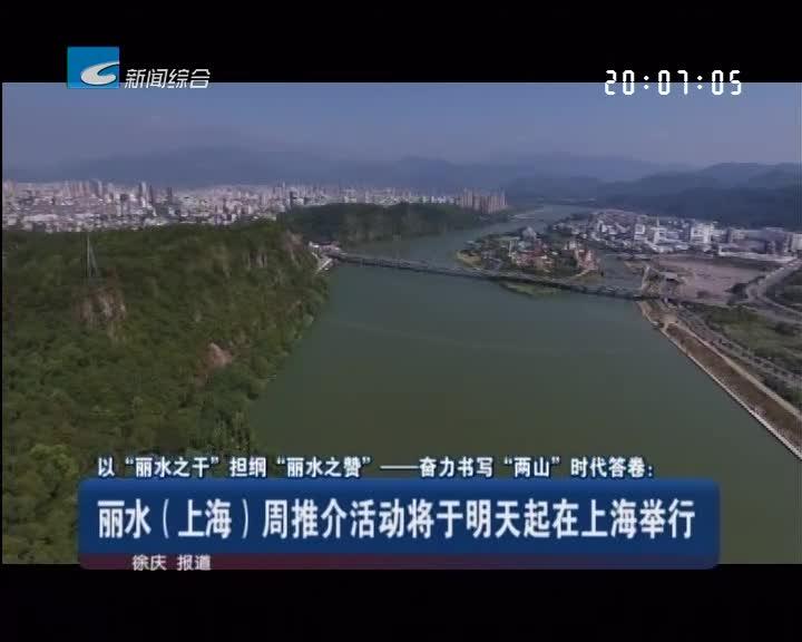 """以""""丽水之干""""担纲""""丽水之赞""""——奋力书写""""两山""""时代答卷:丽水(上海)周推介活动将于明天起在上海举行"""